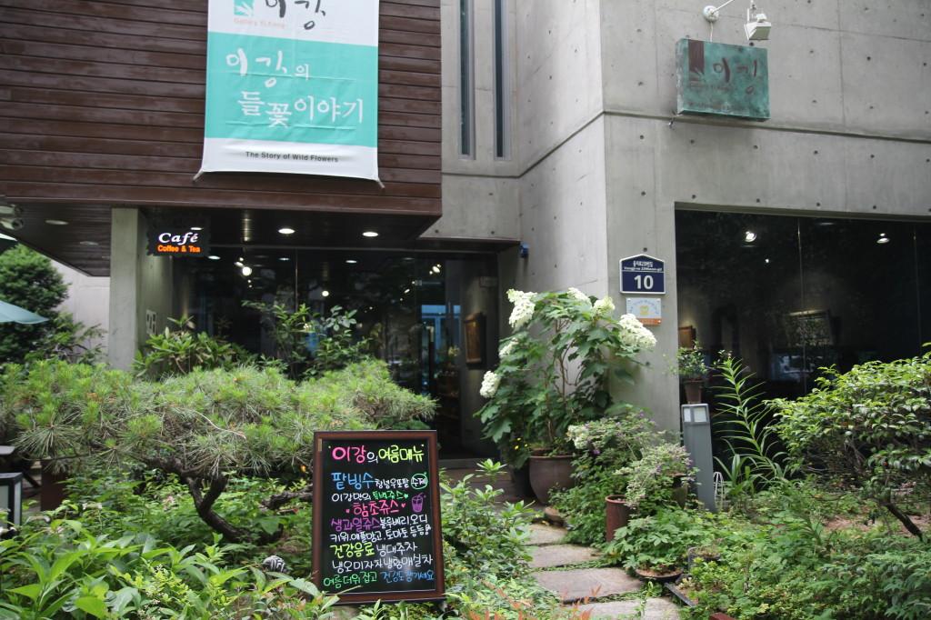 Garosoo - Flower Cafe